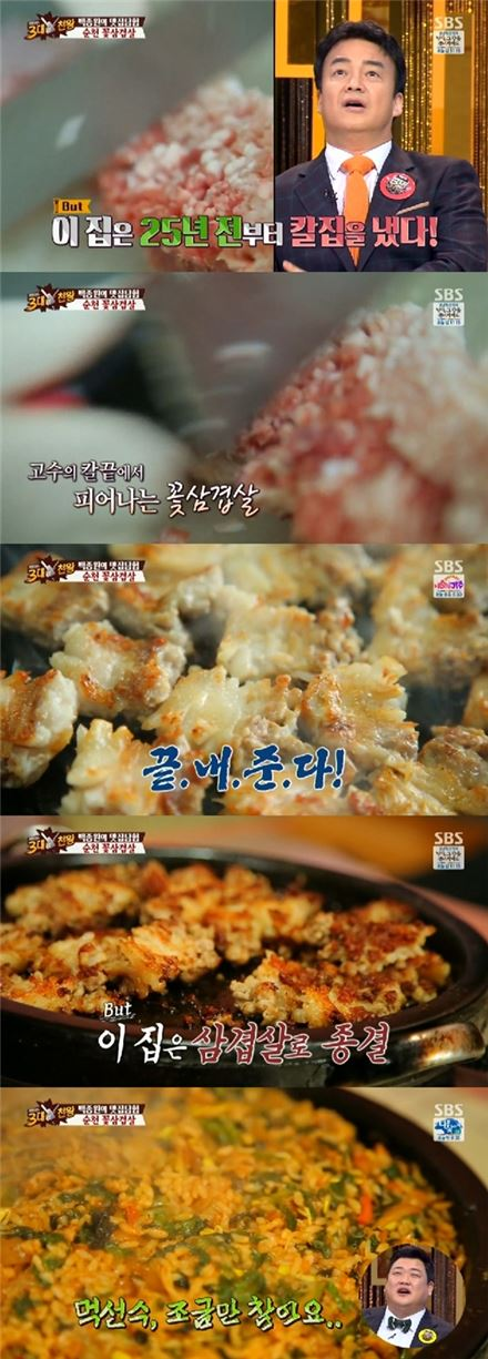 순천 꽃삼겹살. 사진=SBS '백종원의 3대천왕' 방송캡처