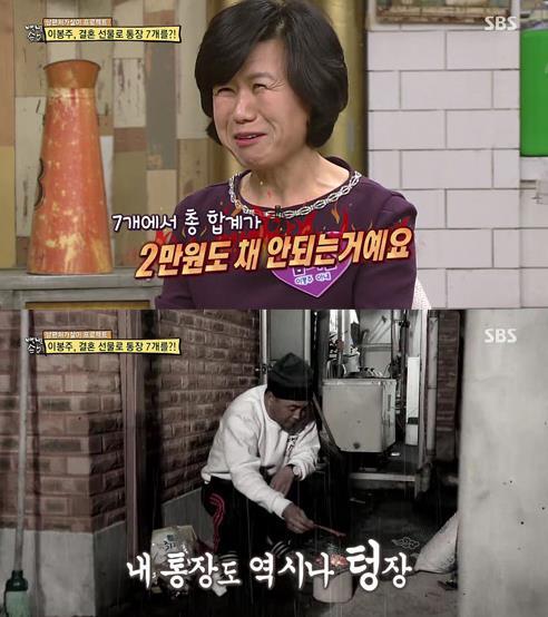 이봉주 아내 김미순씨. 사진=SBS '백년손님' 방송캡처