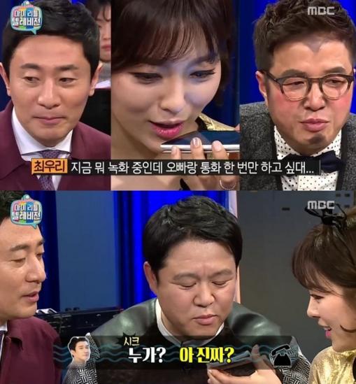 조승우와 전화연결하는 최우리. 사진=MBC '마이 리틀 텔레비전' 방송캡처