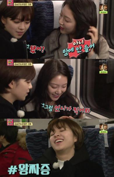 정연, 공승연. 사진=KBS2 '우리는 형제입니다' 방송캡처