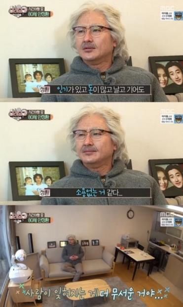 안정환. 사진=MBC '미래일기' 방송캡처
