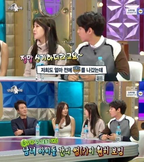 민아 '아육대' 언급. 사진=MBC '라디오스타' 방송캡처