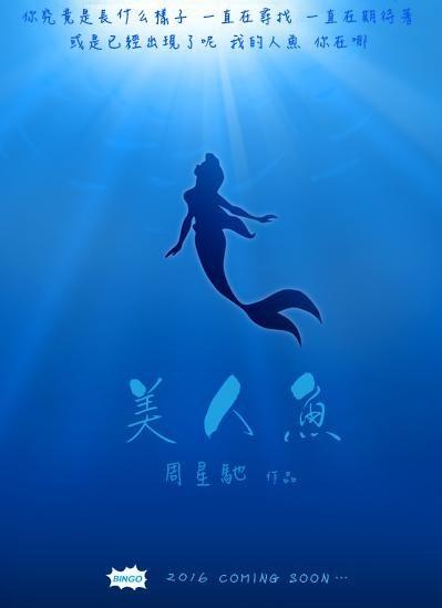 영화 '미인어' 포스터
