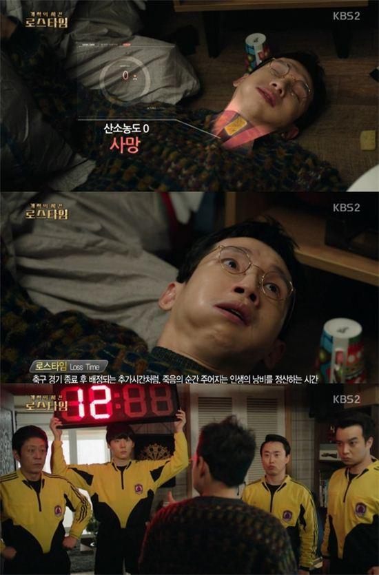 사진= KBS 2TV '기적의 시간-로스타임' 캡처