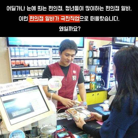 [카드뉴스]헬조선의 극한직업