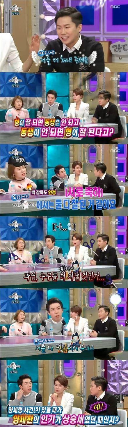 '라디오스타' 양세형 양세찬. 사진=MBC '라디오스타' 방송화면 캡처