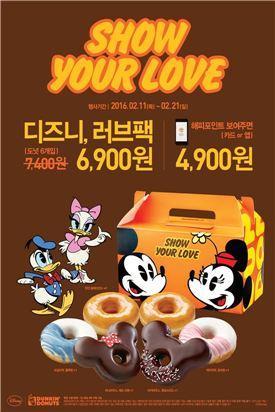던킨도너츠, 21일까지 '디즈니 러브팩' 6900원에 판매