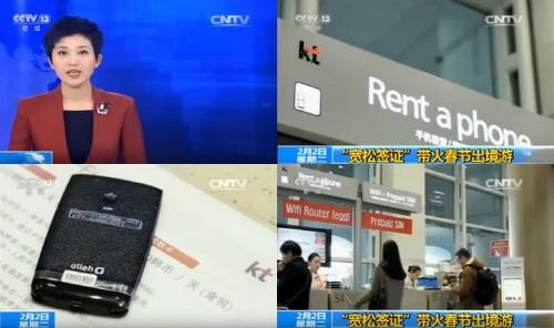 ▶ 중국 국영방송 CCTV 뉴스 채널 영상 보도 자료