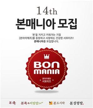 본아이에프, 공식 서포터즈 '본매니아' 14기 모집