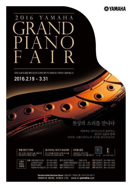 야마하뮤직, '2016 야마하 그랜드피아노 페어' 개최