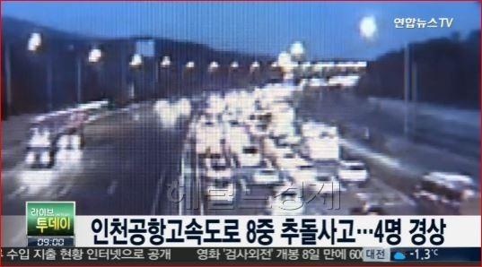인천공항고속도로 8중 추돌사고. 사진=연합뉴스TV 화면 캡처.