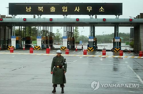 남북츨입사무소 모습.(사진:연합뉴스)