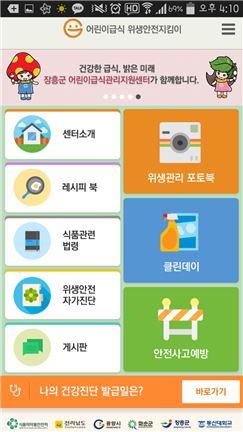 '어린이 급식 위생안전지킴이' 스마트폰 어플리케이션