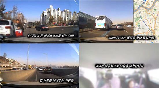 모세의 기적 사진=경기지방경찰청 영상 캡처