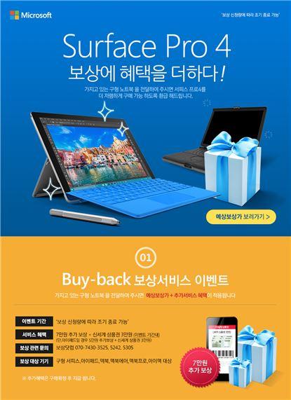 MS, 서피스 프로 4 '아이패드·맥북' 보상판매 실시