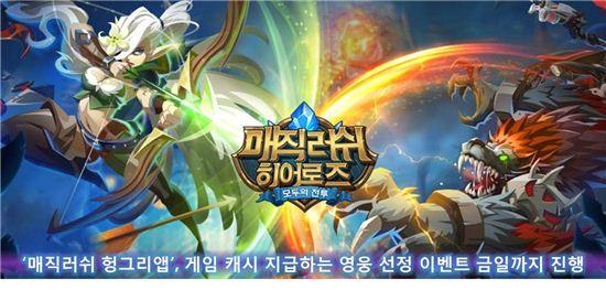 '매직러쉬 헝그리앱', 영웅 선정 이벤트 11일까지 진행
