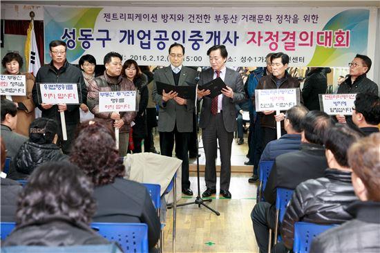 공인중개사 자정결의대회