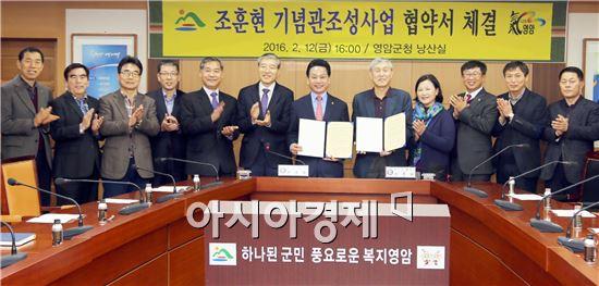 영암군은 12일 영암군청에서 영암출신 바둑황제 조훈현의 업적을 기리는 기념관 조성을 위한 협약식을 가졌다.