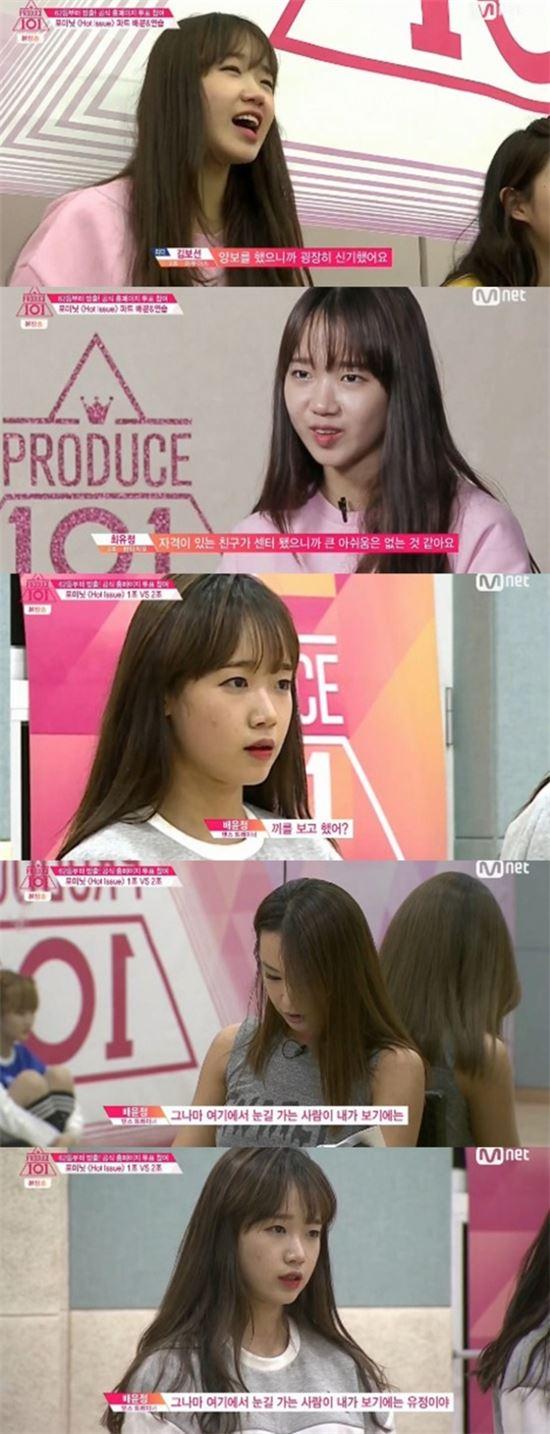 사진= Mnet '프로듀스 101' 방송화면 캡처