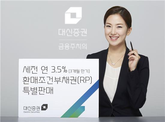 대신證, 연 3.5% 수익률 제공 RP특별판매