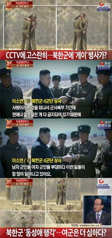 북한군 동성애 / 사진 = TV조선 시사프로그램 '황금펀치' 방송화면 캡처
