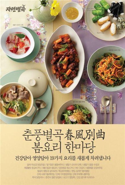 자연별곡, 신메뉴 '춘풍별곡' 19종 출시