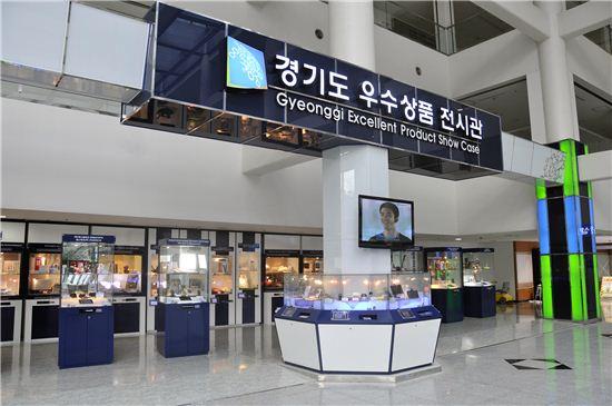 경기도 우수상품전시관