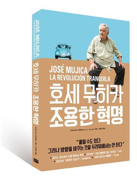 [책] '호세 무히카 조용한 혁명', 마약 합법화한 대통령이 사랑받는 까닭