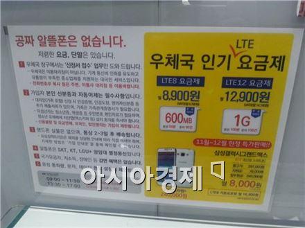 광화문 우체국 알뜰폰 안내문