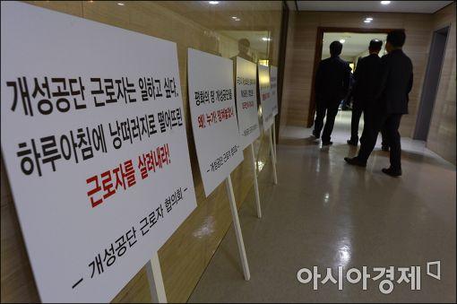 서울시, 개성공단 입주기업에 150억 긴급 지원