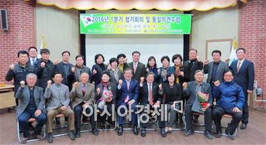 민주평통 곡성군협의회 정기회의 및 통일의견수렴 표창 전수식