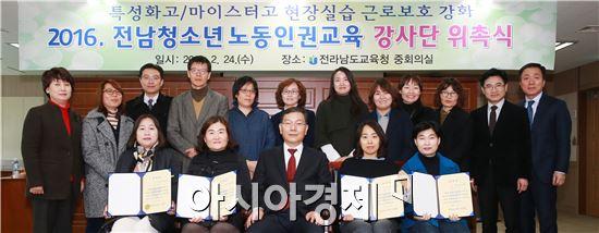 전남도교육청(교육감 장만채)은 24일 본청에서 전남청소년노동인권교육 강사 12명에게 위촉장을 수여했다.
