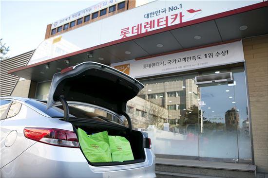 '장보기+차 렌트 한번에' 롯데슈퍼·롯데렌탈 서비스 실시