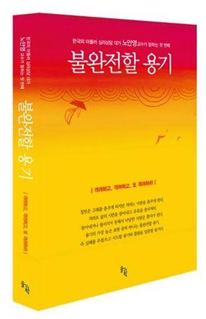 전남대 노안영 교수 '불완전할 용기'출간