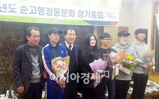 순창고등학교 행정동문회 후배들에게 장학금 100만원 전달