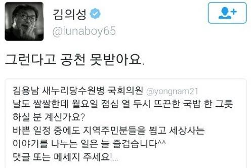 김의성이 올린 트위터 글. 사진=김의성 트위터
