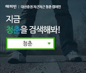 """대신증권, 나눔 캠페인 진행…""""청년 희망 키워드 입력 시 20원 기부"""""""