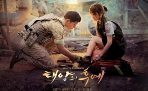 '태양의 후예' 공식 포스터. 사진 = KBS2 '태양의 후예'