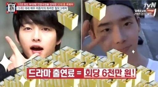 '태양의 후예' 송중기 출연료. 사진 = tvN '명단공개2015' 방송화면 캡처