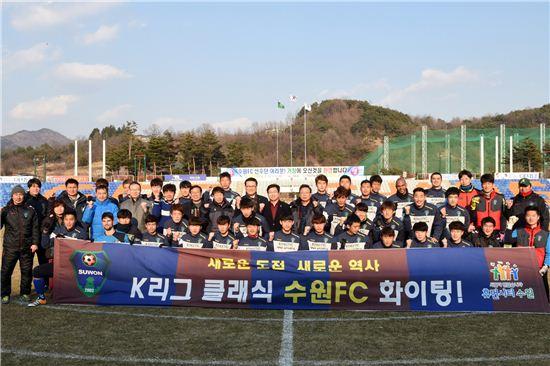 염태영 수원시장이 25일 시민구단으로 올해 K리그 클래식에 참여하는 수원FC 연습장을 찾아 선수들을 격려한 뒤 기념촬영을 하고 있다.