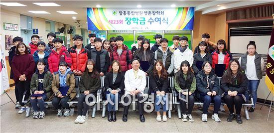 장흥종합병원 제23회 행촌장학회 장학금수여