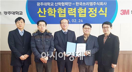 광주대학교(총장 김혁종)는 25일 한국쓰리엠주식회사(대표이사 정병국)와 국가인적자원개발 컨소시엄훈련 활성화 및 협력사 재직자 훈련체계 구축을 위한 산학협력 협약을 체결했다.