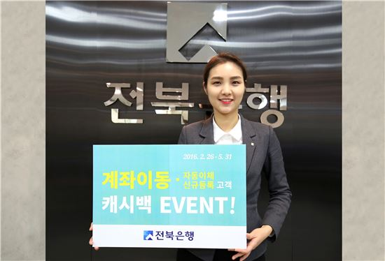 JB전북銀, 계좌이동제 3단계 시행에 '캐시백 대박 이벤트' 실시