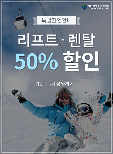 지산리조트, 리프트·장비렌탈 '반값할인' 진행