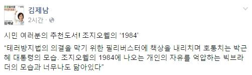 필리버스터 7번째 주자 김제남 의원. 사진 = 김제남 의원 페이스북 캡처