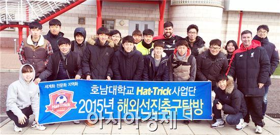 호남대학교 해트트릭사업단(단장 장재훈)은 2월 11일부터 18일까지 7박 8일까지 영국에서 해외선진축구탐방을 실시했다.