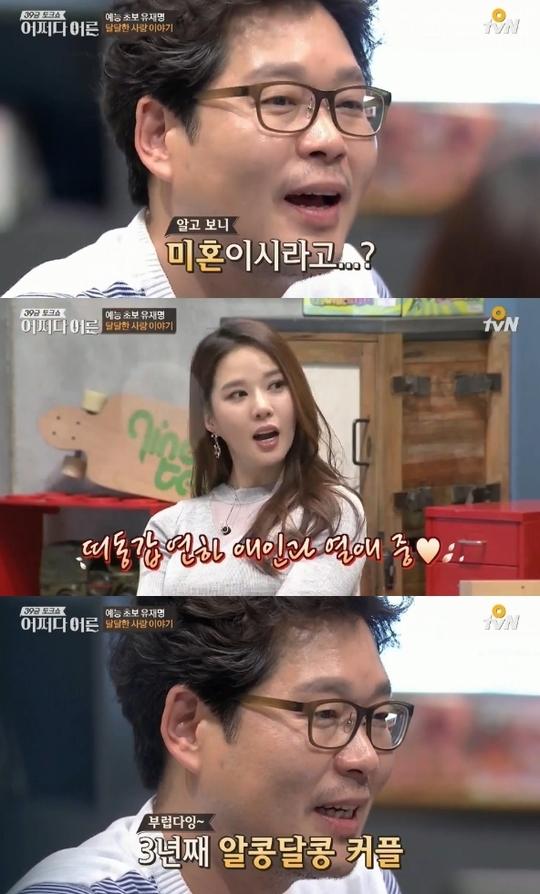 '어쩌다어른' 유재명 출연분. 사진=tvN 방송화면 캡처.