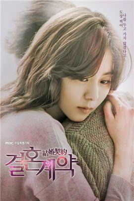 '결혼계약' 포스터 / 사진=MBC 제공