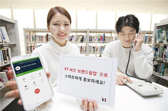 KT, 전화 연결시 기업 홍보해주는 'KT 비즈 브랜드팝업' 출시