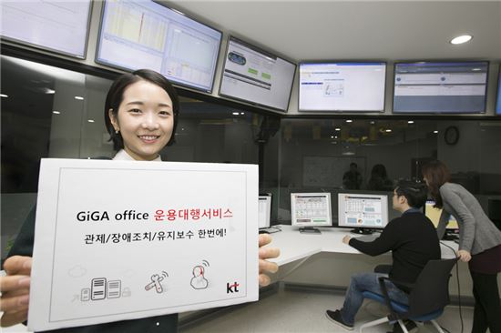 KT, 중소기업 대상 장비 운용대행서비스 출시